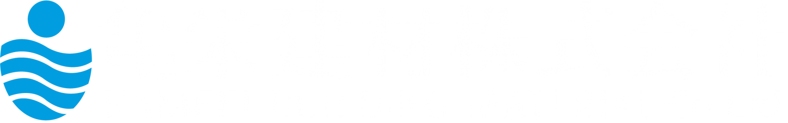 亀栄建材株式会社